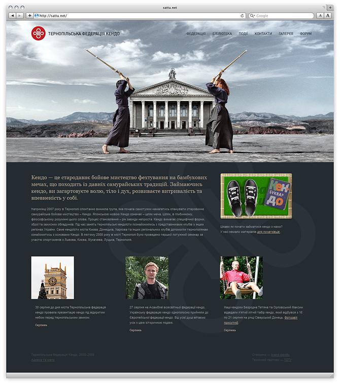 Ternopil Kendo Federation - Web design - Freelance designer Maxim