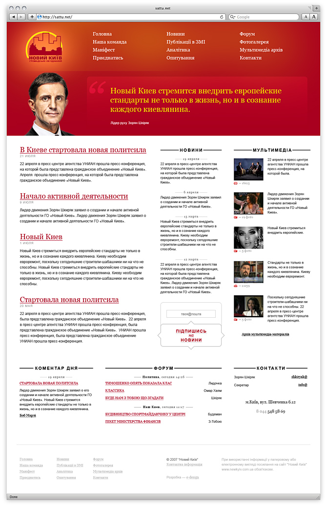 webdesign - New Kyiv